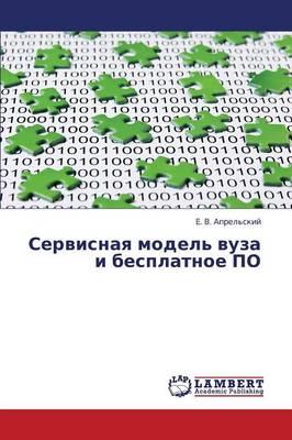 Servisnaya Model' Vuza I Besplatnoe Po (Paperback)
