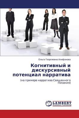 Kognitivnyy I Diskursivnyy Potentsial Narrativa (Paperback)