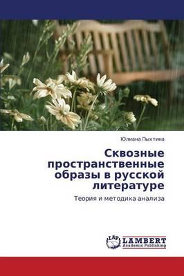 Skvoznye Prostranstvennye Obrazy V Russkoy Literature (Paperback)
