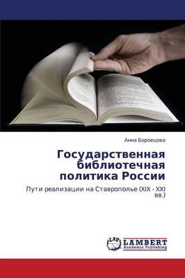 Gosudarstvennaya Bibliotechnaya Politika Rossii (Paperback)