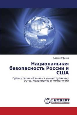 Natsional'naya Bezopasnost' Rossii I Ssha (Paperback)