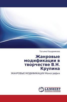 Zhanrovye Modifikatsii V Tvorchestve V.N. Krupina (Paperback)