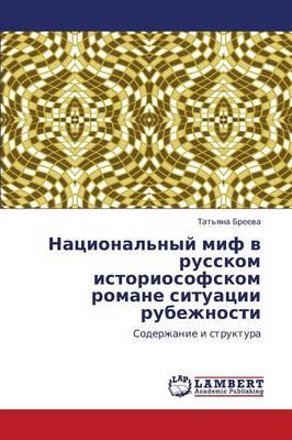 Natsional'nyy Mif V Russkom Istoriosofskom Romane Situatsii Rubezhnosti (Paperback)