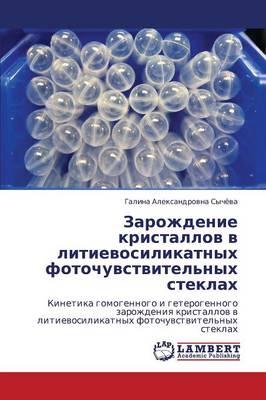 Zarozhdenie Kristallov V Litievosilikatnykh Fotochuvstvitel'nykh Steklakh (Paperback)