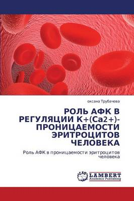 Rol' Afk V Regulyatsii K+(sa2+)- Pronitsaemosti Eritrotsitov Cheloveka (Paperback)