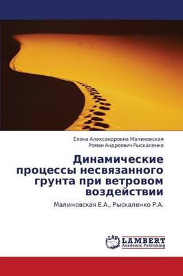 Dinamicheskie Protsessy Nesvyazannogo Grunta Pri Vetrovom Vozdeystvii (Paperback)