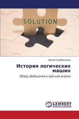 Istoriya Logicheskikh Mashin (Paperback)