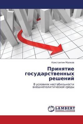 Prinyatie Gosudarstvennykh Resheniy (Paperback)