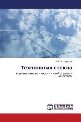 Tekhnologiya Stekla (Paperback)