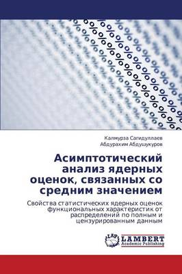Asimptoticheskiy Analiz Yadernykh Otsenok, Svyazannykh So Srednim Znacheniem (Paperback)