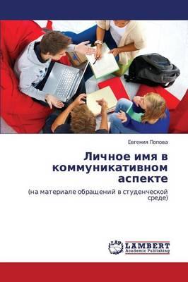 Lichnoe Imya V Kommunikativnom Aspekte (Paperback)