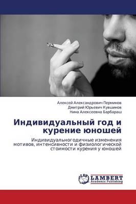 Individual'nyy God I Kurenie Yunoshey (Paperback)