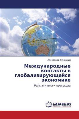 Mezhdunarodnye Kontakty V Globaliziruyushcheysya Ekonomike (Paperback)