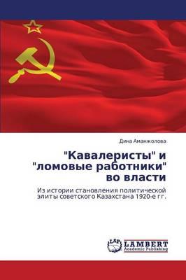 Kavaleristy I Lomovye Rabotniki Vo Vlasti (Paperback)