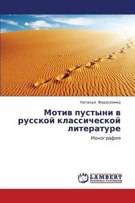 Motiv Pustyni V Russkoy Klassicheskoy Literature (Paperback)