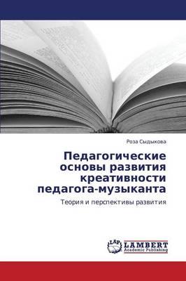 Pedagogicheskie Osnovy Razvitiya Kreativnosti Pedagoga-Muzykanta (Paperback)