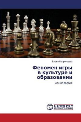 Fenomen Igry V Kul'ture I Obrazovanii (Paperback)