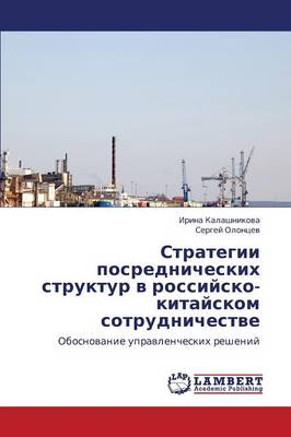 Strategii Posrednicheskikh Struktur V Rossiysko-Kitayskom Sotrudnichestve (Paperback)