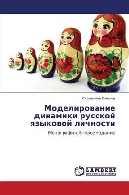 Modelirovanie Dinamiki Russkoy Yazykovoy Lichnosti (Paperback)