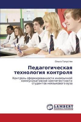 Pedagogicheskaya Tekhnologiya Kontrolya (Paperback)
