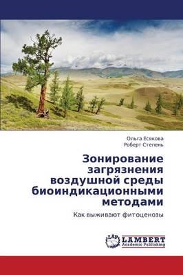 Zonirovanie Zagryazneniya Vozdushnoy Sredy Bioindikatsionnymi Metodami (Paperback)