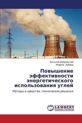 Povyshenie Effektivnosti Energeticheskogo Ispol'zovaniya Ugley (Paperback)