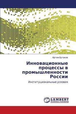 Innovatsionnye Protsessy V Promyshlennosti Rossii (Paperback)