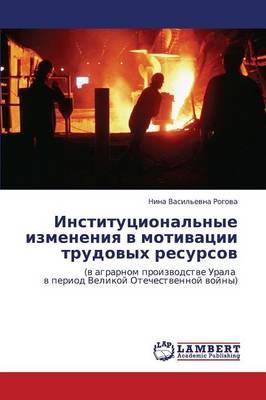 Institutsional'nye Izmeneniya V Motivatsii Trudovykh Resursov (Paperback)