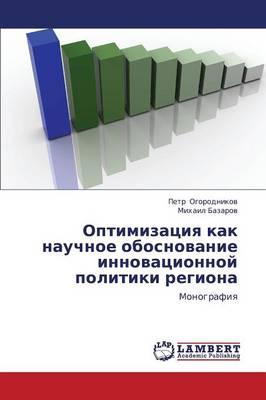 Optimizatsiya Kak Nauchnoe Obosnovanie Innovatsionnoy Politiki Regiona (Paperback)