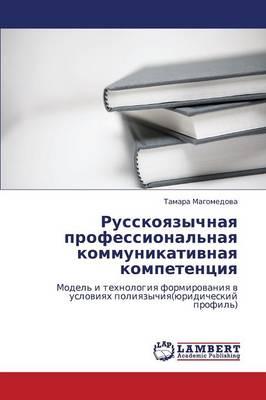 Russkoyazychnaya Professional'naya Kommunikativnaya Kompetentsiya (Paperback)