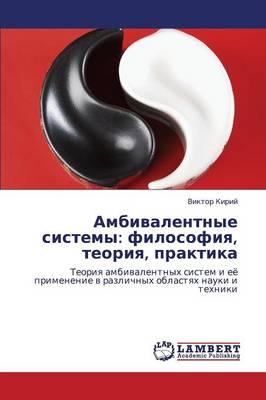 Ambivalentnye Sistemy: Filosofiya, Teoriya, Praktika (Paperback)