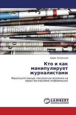 Kto I Kak Manipuliruet Zhurnalistami (Paperback)