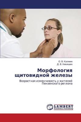 Morfologiya Shchitovidnoy Zhelezy (Paperback)