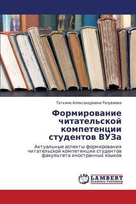 Formirovanie Chitatel'skoy Kompetentsii Studentov Vuza (Paperback)
