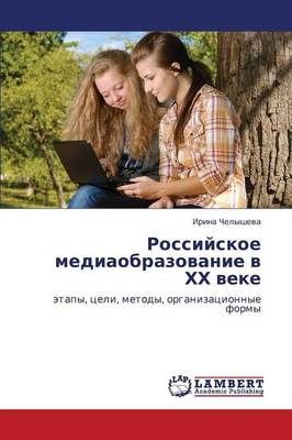 Rossiyskoe Mediaobrazovanie V Khkh Veke (Paperback)