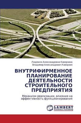 Vnutrifirmennoe Planirovanie Deyatel'nosti Stroitel'nogo Predpriyatiya (Paperback)