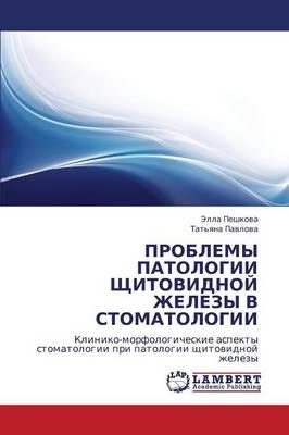 Problemy Patologii Shchitovidnoy Zhelezy V Stomatologii (Paperback)