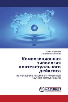 Kompozitsionnaya Tipologiya Kontekstual'nogo Deyksisa (Paperback)