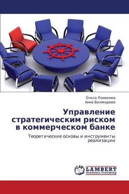 Upravlenie Strategicheskim Riskom V Kommercheskom Banke (Paperback)