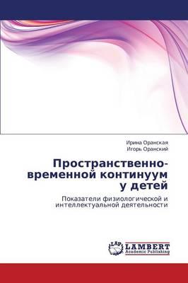 Prostranstvenno-Vremennoy Kontinuum U Detey (Paperback)