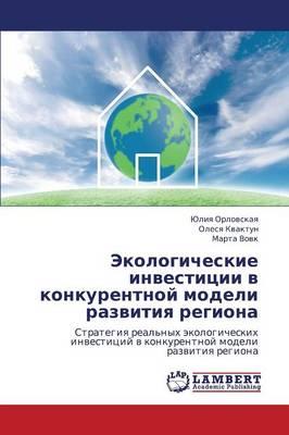 Ekologicheskie Investitsii V Konkurentnoy Modeli Razvitiya Regiona (Paperback)
