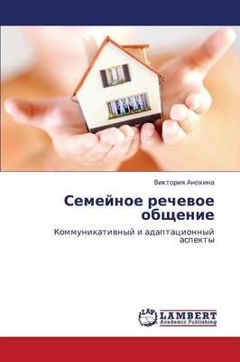 Semeynoe Rechevoe Obshchenie (Paperback)