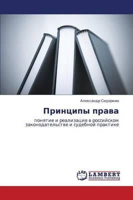 Printsipy Prava (Paperback)