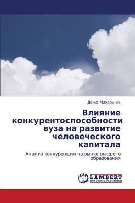Vliyanie Konkurentosposobnosti Vuza Na Razvitie Chelovecheskogo Kapitala (Paperback)