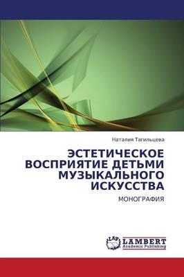 Esteticheskoe Vospriyatie Det'mi Muzykal'nogo Iskusstva (Paperback)