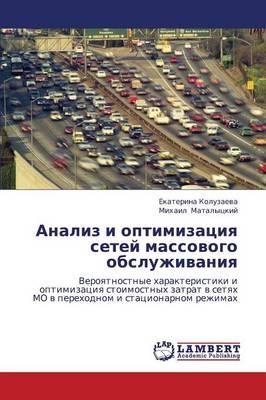 Analiz I Optimizatsiya Setey Massovogo Obsluzhivaniya (Paperback)
