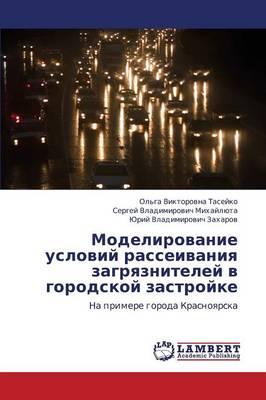 Modelirovanie Usloviy Rasseivaniya Zagryazniteley V Gorodskoy Zastroyke (Paperback)