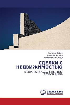 Sdelki S Nedvizhimost'yu (Paperback)