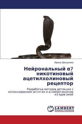 Neyronal'nyy 7 Nikotinovyy Atsetilkholinovyy Retseptor (Paperback)