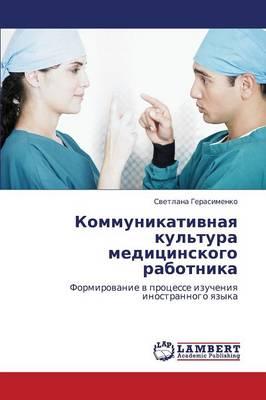 Kommunikativnaya Kul'tura Meditsinskogo Rabotnika (Paperback)